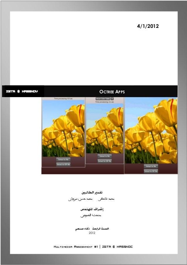 4/1/2012 MULTIMEDIA ASSIGNMENT #1 | ZGTR & HASSNOC شاكر محمدسرحان حسه محمد الصوص مدحت 2102 OCTREE APPSZGTR &...