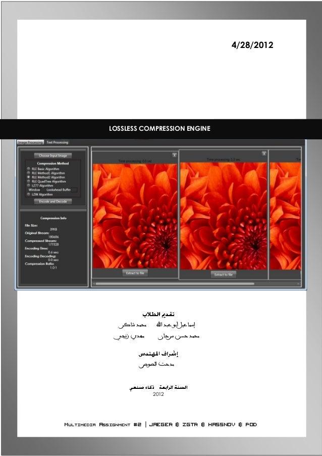 4/28/2012 MULTIMEDIA ASSIGNMENT #2 | JAEGER & ZGTR & HASSNOV & POD اهلل عبد أبو إسماعيلشاكر محمد سرحان حسه...