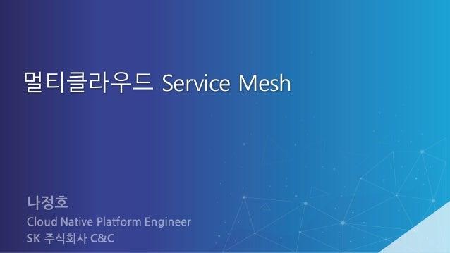 멀티클라우드 Service Mesh
