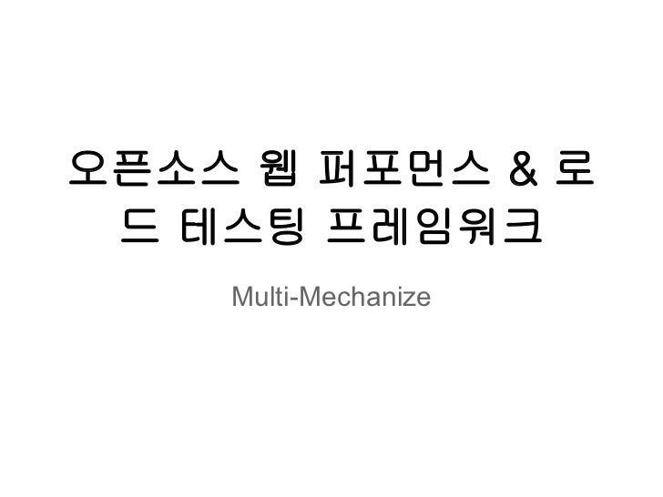오픈소스 웹 퍼포먼스 & 로 드 테스팅 프레임워크    Multi-Mechanize