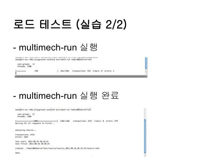 로드 테스트 (실습 2/2)- multimech-run 실행- multimech-run 실행 완료