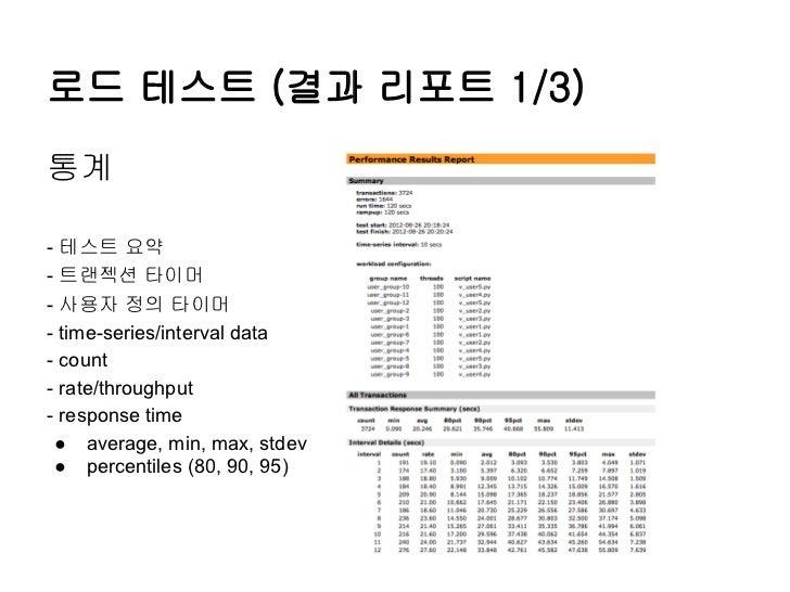 로드 테스트 (결과 리포트 1/3)통계- 테스트 요약- 트랜젝션 타이머- 사용자 정의 타이머- time-series/interval data- count- rate/throughput- response time ● av...