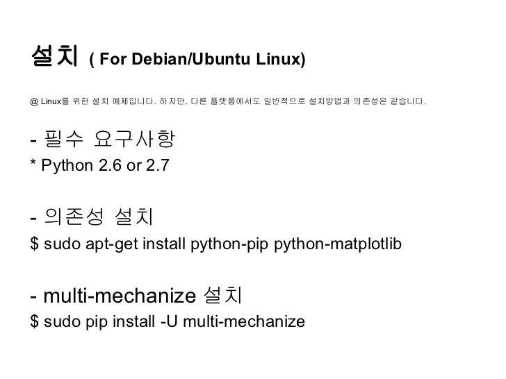 설치      ( For Debian/Ubuntu Linux)@ Linux를 위한 설치 예제입니다. 하지만, 다른 플랫폼에서도 일반적으로 설치방법과 의존성은 같습니다.- 필수 요구사항* Python 2.6 or 2.7-...