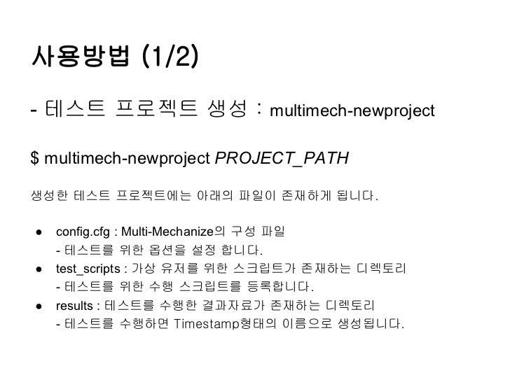 사용방법 (1/2)- 테스트 프로젝트 생성 : multimech-newproject$ multimech-newproject PROJECT_PATH생성한 테스트 프로젝트에는 아래의 파일이 존재하게 됩니다.●   confi...