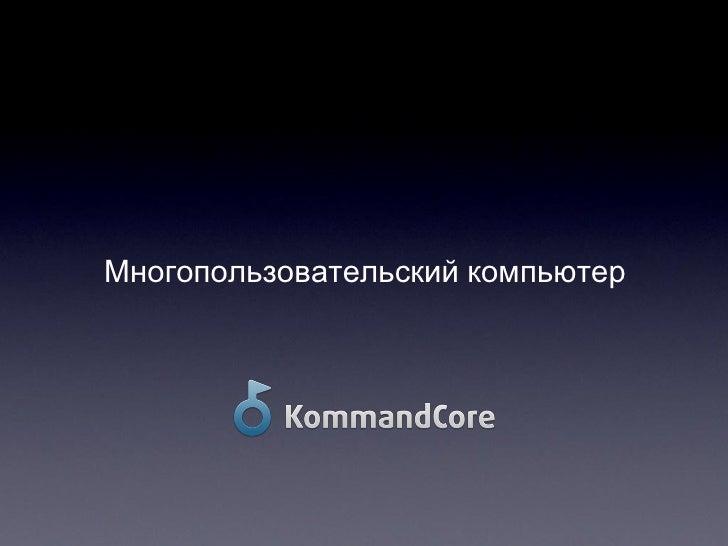 Многопользовательский компьютер