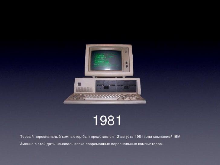 Многопользовательский компьютер Slide 2