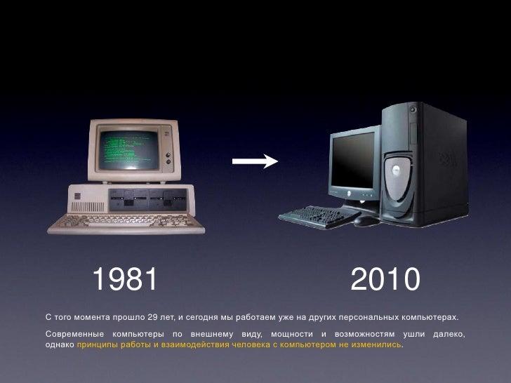 Многопользовательский компьютер Slide 3