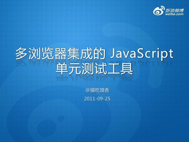 多浏览器集成的 JavaScript   单元测试工具       @貘吃馍香       2011-09-25