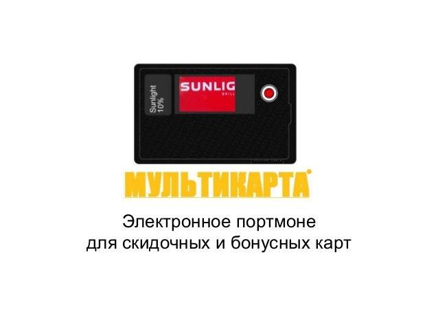 Электронное портмоне для скидочных и бонусных карт