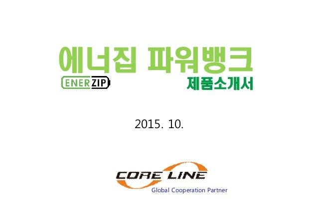 에너집 파워뱅크 제품소개서 2015. 10. Global Cooperation Partner