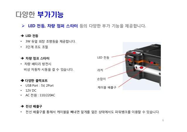  LED 전등 • 3W 듀얼 외장 조명등을 제공합니다. • 3단계 조도 조절  차량 점프 스타터 • 차량 배터리 방전시 비상 자동차 시동을 걸 수 있습니다.  다양한 출력포트 • USB Port : 5V, 2Por...