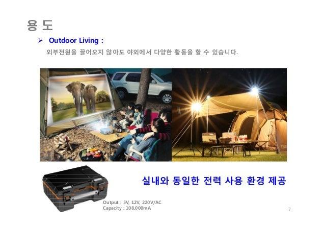 용 도  Outdoor Living : 외부전원을 끌어오지 않아도 야외에서 다양한 활동을 할 수 있습니다. 7 실내와 동일한 전력 사용 환경 제공 Output : 5V, 12V, 220V/AC Capacity : 10...