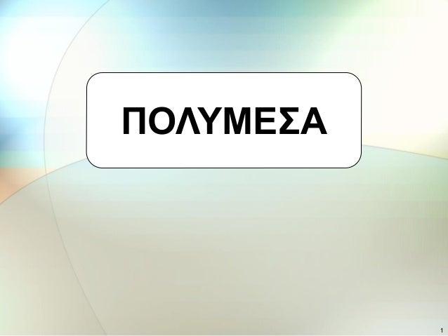 ΠΟΛΥΜΕΣΑ  1