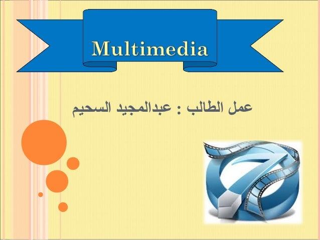 عمل الطالب : عبدالمجيد السحيم