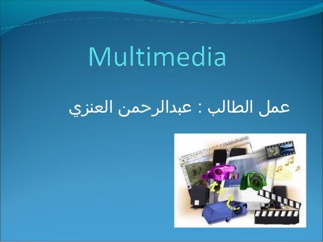 عمل الطالب : عبدالرحمن العنزي