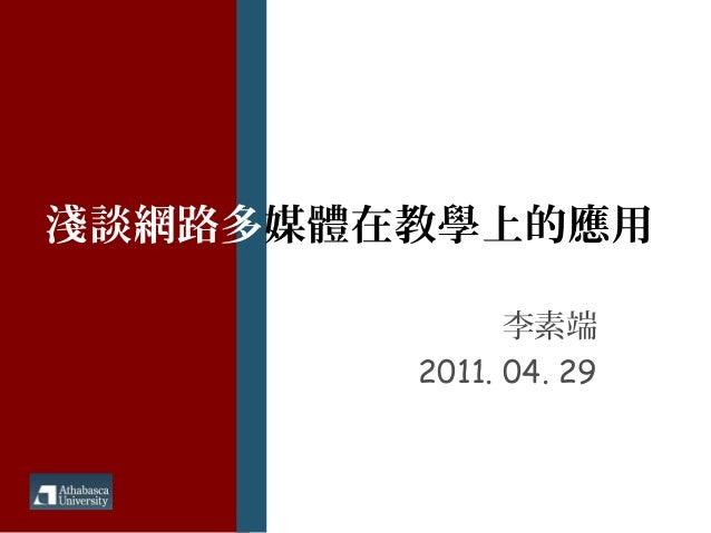 李素端2011. 04. 29淺談網路多媒體在教學上的應用