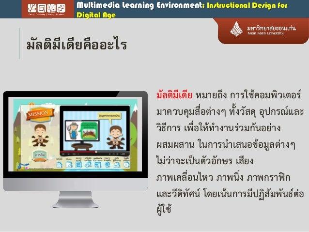 Multimedia learning environment Slide 3