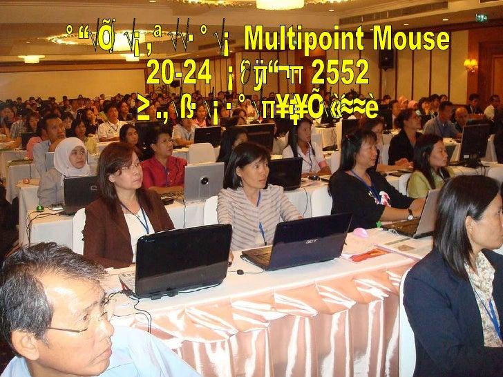 การอบรมโปรรแกรม Multipoint Mouse 20-24  มิถุนายน 2552  ณ.โรงแรมแกรนด์เดอร์วิลล์