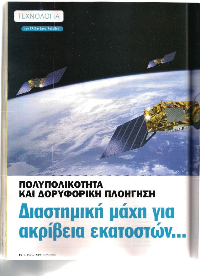 Multipolarity & satellite navigation