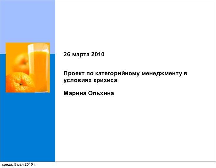 26 марта 2010                          Проект по категорийному менеджменту в                        условиях кризиса      ...
