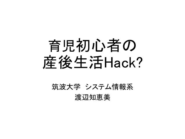 育児初心者の 産後生活Hack? 筑波大学 システム情報系 渡辺知恵美