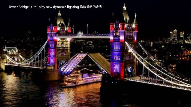Tower Bridge is lit up by new dynamic lighting 倫敦橋新的燈光 1