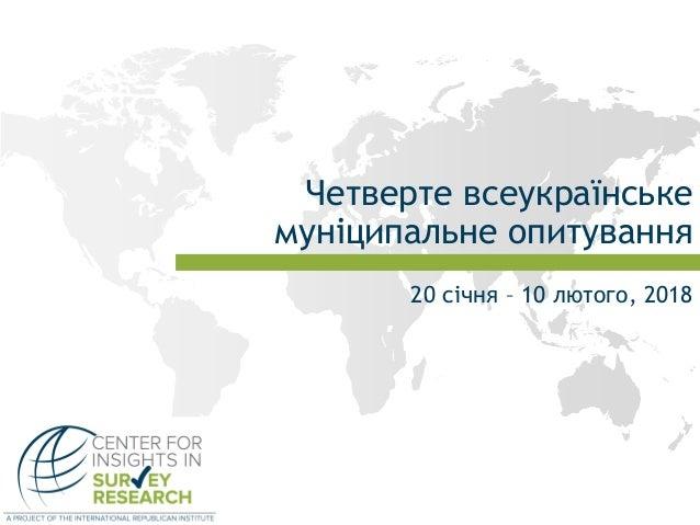 Четверте всеукраїнське муніципальне опитування 20 січня – 10 лютого, 2018