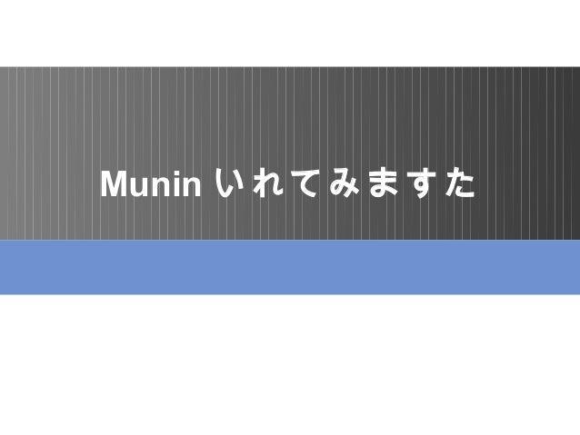 Munin いれてみますた
