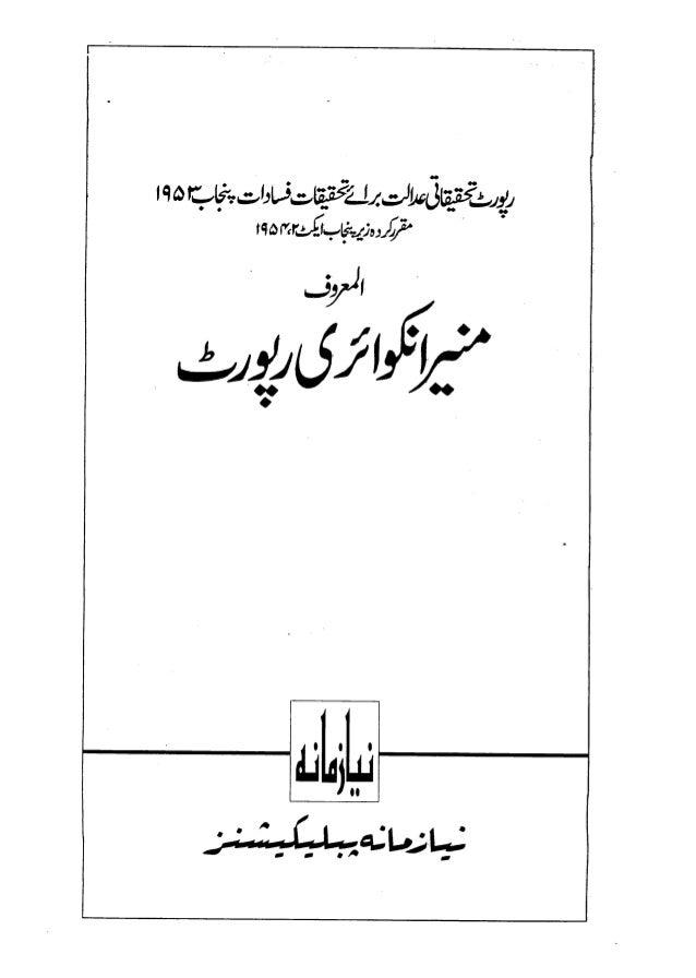 Munir Inquiry Report - منیر انکوئری رپورٹ