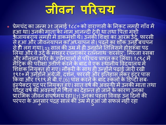 Munshi premchand ppt by  satish Slide 3