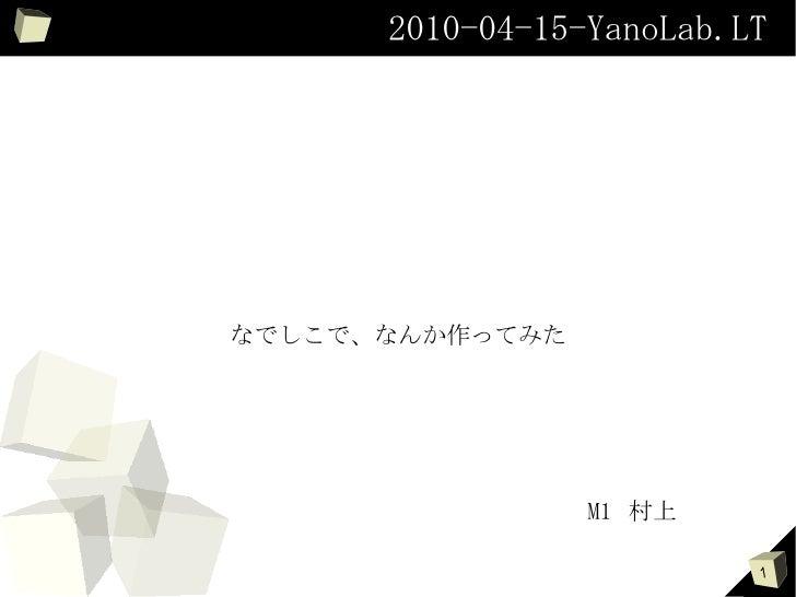 2010-04-15-YanoLab.LT なでしこで、なんか作ってみた M1 村上