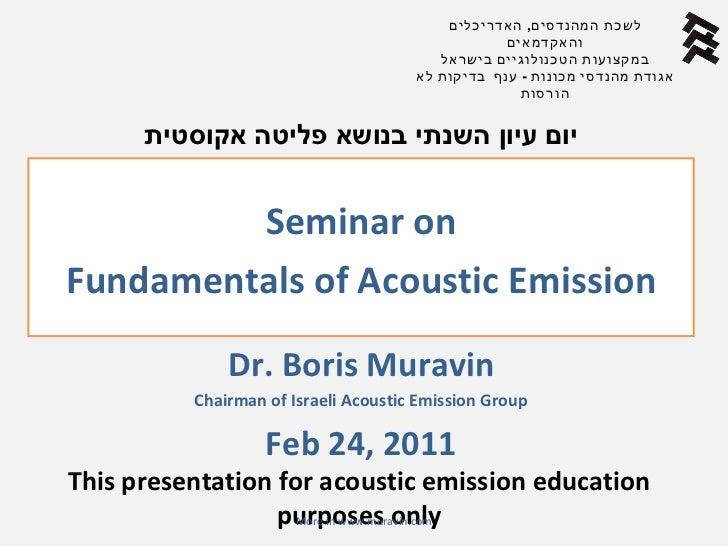 Seminar on Fundamentals of Acoustic Emission לשכת המהנדסים ,  האדריכלים והאקדמאים במקצועות הטכנולוגיים בישראל אגודת מהנדסי...