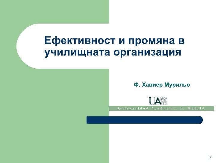 Ефективност и промяна в училищната организация  Ф. Хавиер Мурильо