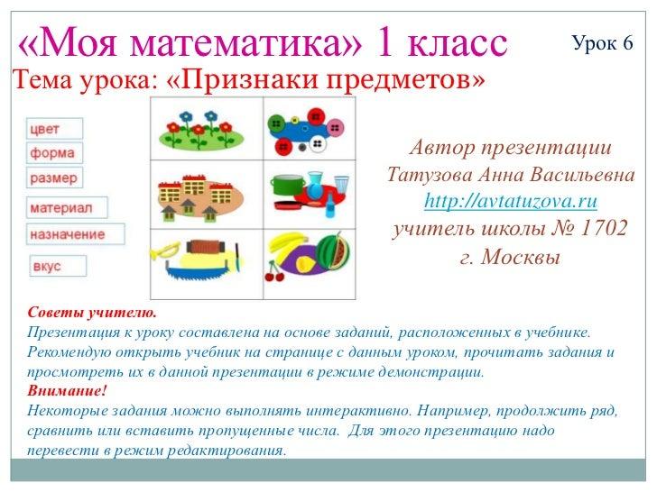 «Моя математика» 1 класс                                             Урок 6Тема урока: «Признаки предметов»               ...