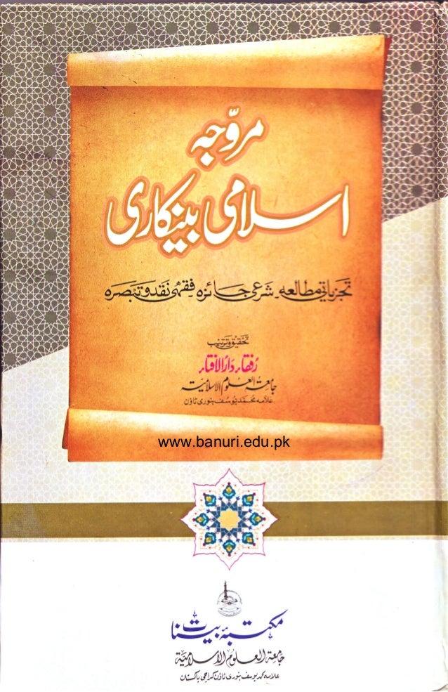 www.banuri.edu.pk
