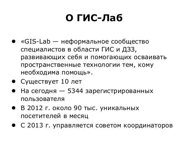 ГИС-Лаб и открытые ГИС Slide 2