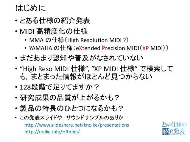 ふたつの高精度化 MIDI 仕様 Slide 2
