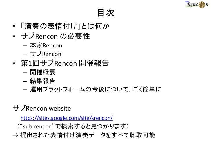 第1回 サブRencon 開催報告 Slide 2