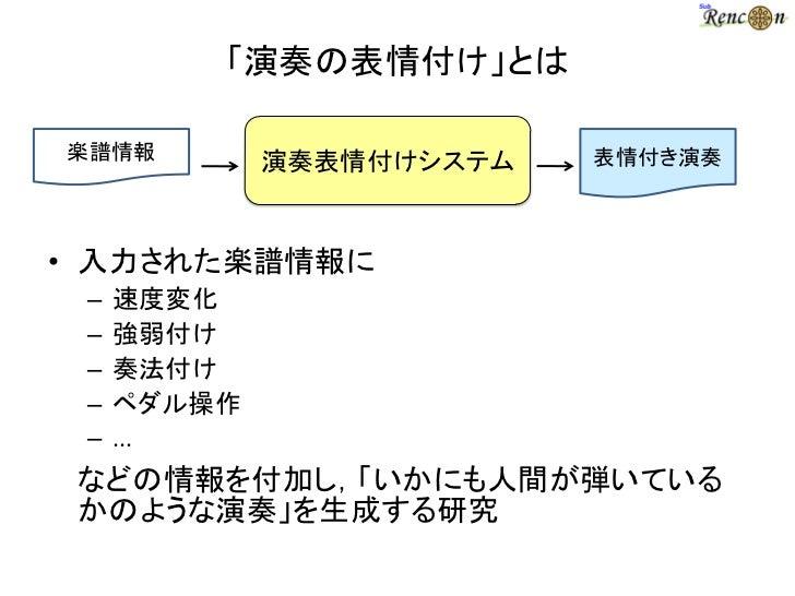 第1回 サブRencon 開催報告 Slide 3