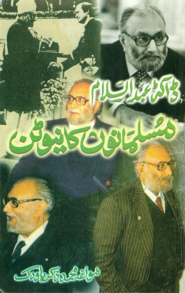 Musalmano ka newton - Dr. Abdul Salam