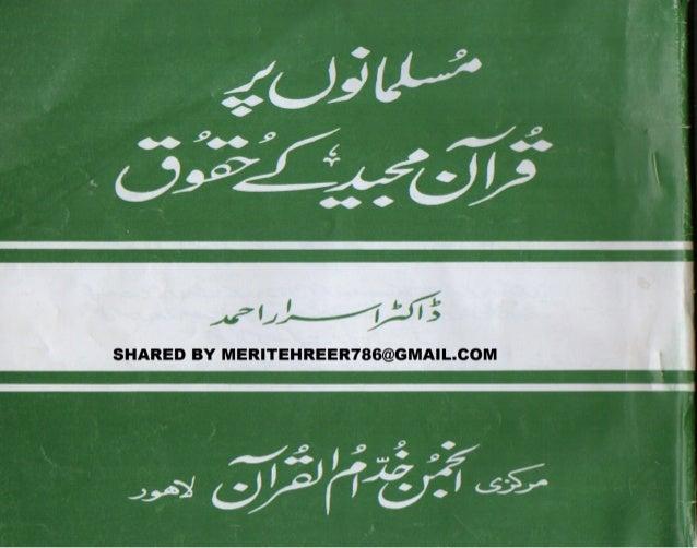 Musalmano par quran k haqooq by dr.asrar ahmad shared by meritehreer786@gmail.com