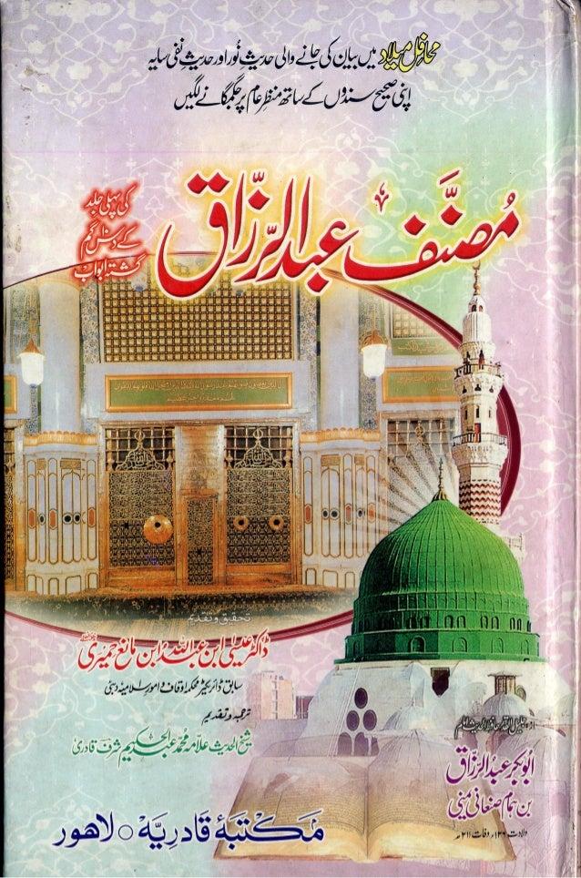 Musannaf Abdul Razzaq Ki Vol 1 K Das Gumshuda BaabMusannaf RazzaqAhadees
