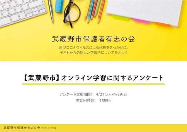 【武蔵野市】オンライン学習に関するアンケート報告書