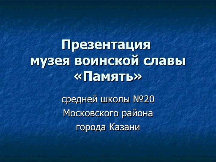 Презентация  музея воинской славы «Память» средней школы №20 Московского района города Казани