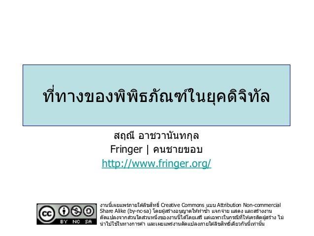 ที่ทางของพิพิธภัณฑ์ในยุคดิจิทัล สฤณี อาชวานันทกุล Fringer | คนชายขอบ http://www.fringer.org/ งานนี้เผยแพร่ภายใต ้ลิขสิทธิ์...