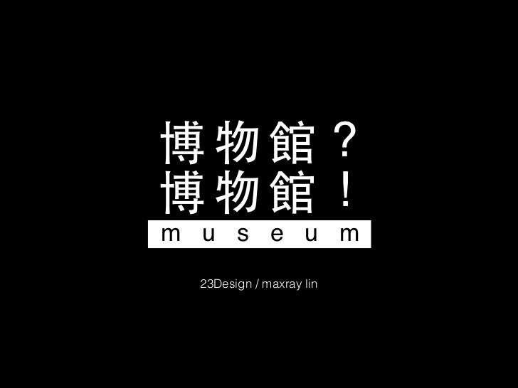 博物館?博物館!m u s e u m  23Design / maxray lin