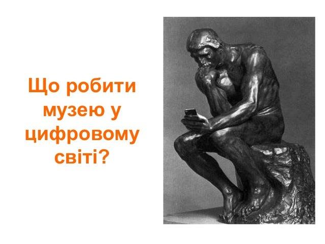 Що робити музею у цифровому світі?