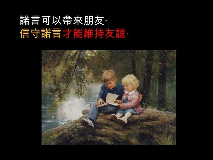 諾言可以帶來朋友‧ 信守諾言 才能維持友誼‧
