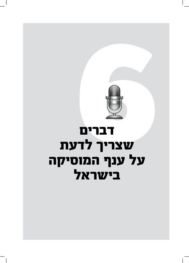 6םדברי לדעת שצריך המוסיקה ענף על בישראל