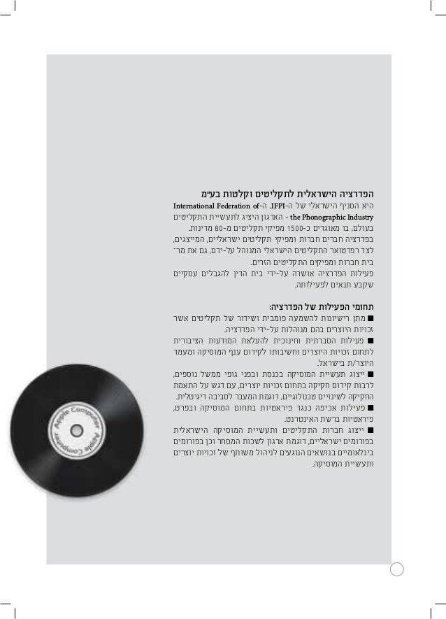 """בע""""מ וקלטות לתקליטים הישראלית הפדרציה International Federation of-ה ,IFPI-ה של הישראלי הסניף היא הת..."""